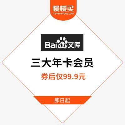 京东PLUS会员年卡+百度文库年卡+WPS超级会员年卡    99.9元(需用券)