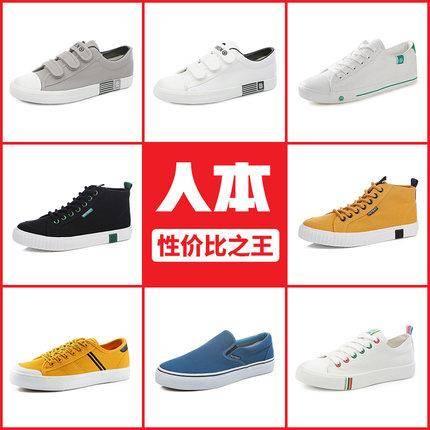 斷碼清倉:人本 2020402 男女帆布鞋 多款式可選