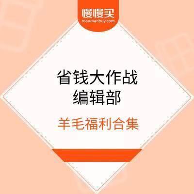 省钱大作战・编辑部每日羊毛福利合集    5月27日11点 已同步更新