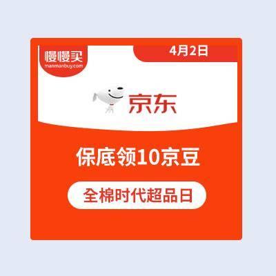 京东:全棉时代超级品类日 保底领10京豆奖励    抓紧扫码参与