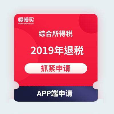 【政策福利】2019年年度个人综合所得税 退税已经开启    抓紧登录个人所得税申请