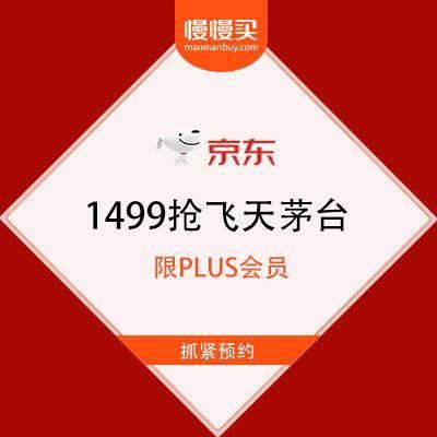 PLUS会员专享:京东 1499元抢飞天茅台 53度    10号10点开抢