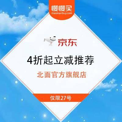 27日:京東 北面官方旗艦店 4折起立減推薦