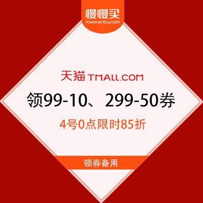 天猫 李宁跑步旗舰店 领99-10、299-50元优惠券 附精选清单