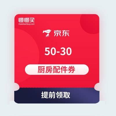 【領券防神】50-30 廚房配件類東券