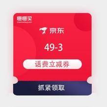 京�|:京喜 49-3元��M立�p券抓�o�I取