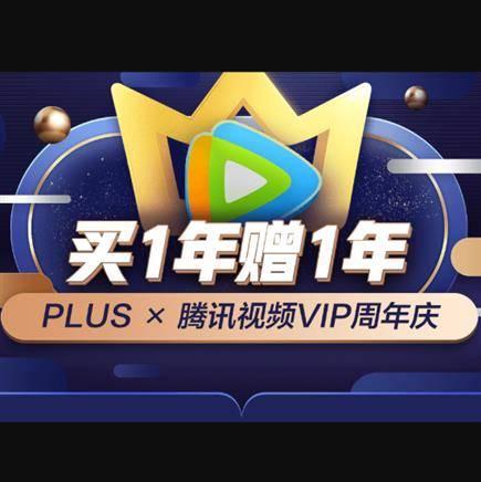 2年plus年卡+1年腾讯视频vip年卡+1年知乎读书卡 京东PLUS会员×腾讯视频会员周年庆