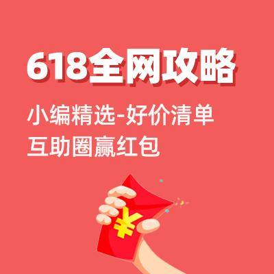 618淘宝京东拼多多攻略,内含互助圈,速来!    小编精选-好价清单汇总~