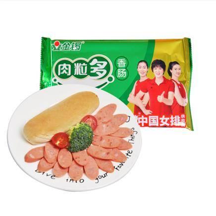 抵现红包:金锣 肉粒多香肠 240g*3袋 16.9元包邮(2.9元红包+30元优惠券,限量400份)