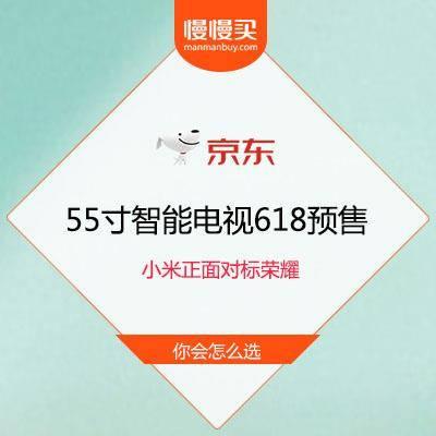 【小米正面对标荣耀】618预售 55寸智能电视  价格战正式打响    同为1699元  接近的配置 你会怎么选
