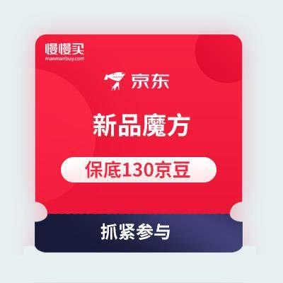 【618领大额京豆】京东新品魔方游戏 今天保底领50京豆    需完成小任务