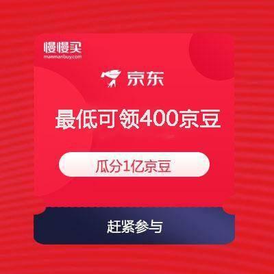 京东618 为爱豆品牌打call 最低领400京豆    最低领400京豆