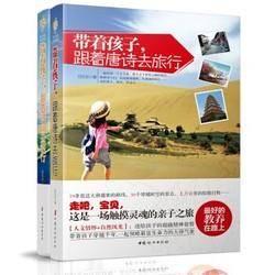 《带着孩子,跟着唐诗、宋词去旅行》全套2册 28元包邮(需用券)