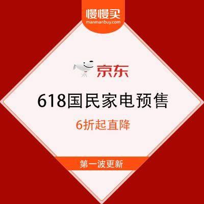 【618出清收割季】京东商城 国民家电 6折起直降预售清单 第一波