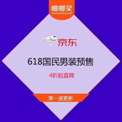 【618出清收割季】京东商城 国民男装 4折起直降预售清单第1波