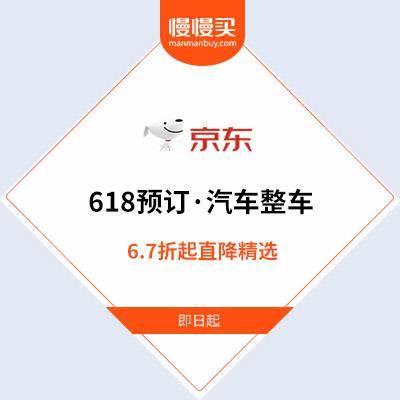 京东618:汽车整车预订精选 6.7折起直降 刚需可关注