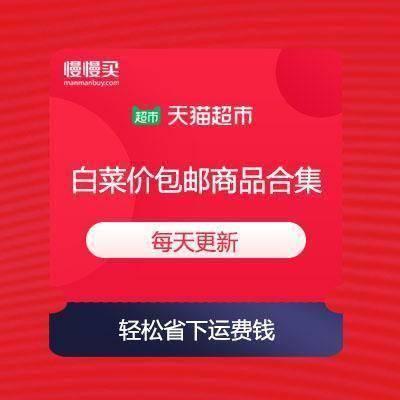 【轻松省运费钱】天猫超市 白菜价包邮商品合集    5月25日已更新