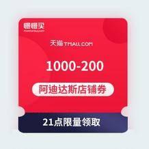 21�c手慢�o:adidas官方旗�店 1000-200店�通用券1元��Q,限量300��
