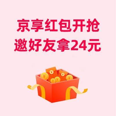 京享红包开抢,分享好友得24元,请进慢友互助圈!    每日3次,最高抢618元!