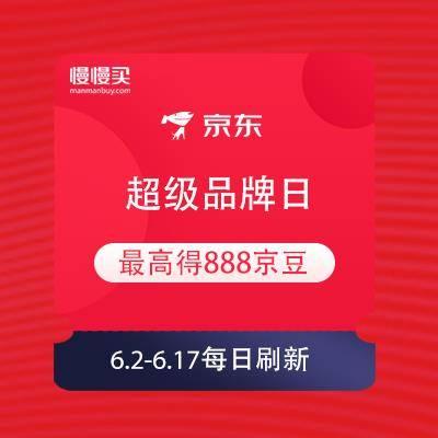 京东 超级品牌日 明星送好礼 最高得888京豆    狂撒亿万京豆