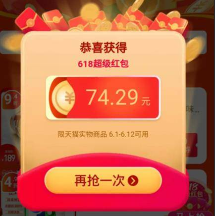 天猫超级红包,超级让利会场加码,亲测抢到2.68元!    天猫京东每天抢9次+今日2次加码,共11次