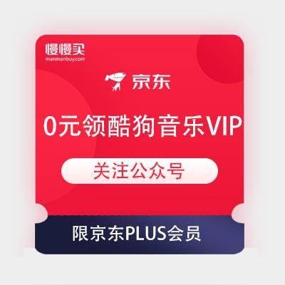 京东 PLUS会员 微信公众号抽奖 0元领酷狗音乐VIP    大概率参与即可获得