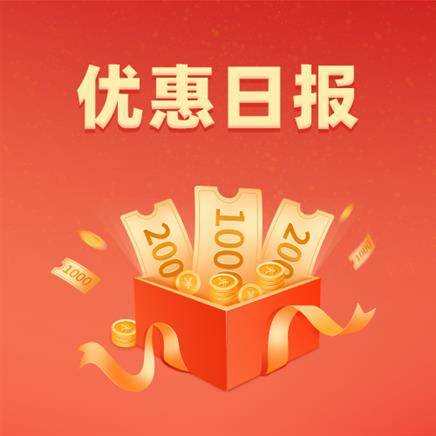 6月30日优惠日报:6-5优惠券,17元消费券,22.8元5包螺狮粉~~