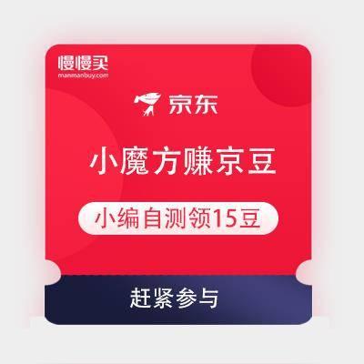 【618领京豆】京东 小魔方 逛新品赚京豆    6月1日-18日每天4次