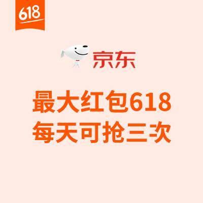 #618评论有奖#活动 & 京东京享红包,抢现金红包,购物直接抵扣!    每日3次,最高抢618元!