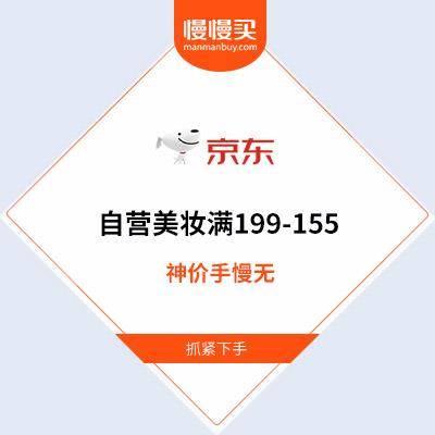 【领到券的直接下神价格】京东国际自营美妆  满199-155抓紧下手