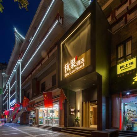 秋果酒店(西安钟楼北大街店) 3天2晚套餐