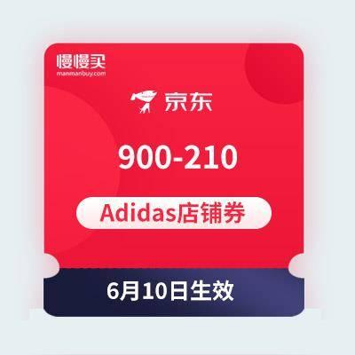 【618神价格券】900-210 京东商城 Adidas店铺东券6月10日生效
