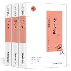 《飞鸟集+新月集+园丁集》3册 中英双语双色版