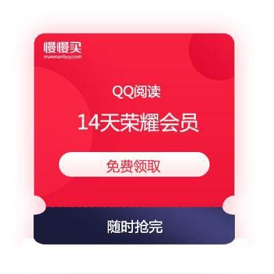 【随时抢完】免费领 14天QQ阅读荣耀会员