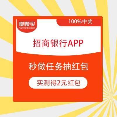 【扫码参与】招商银行 完成体验任务抽随机红包 100%中奖