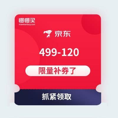 【618神价格券】京东商城 499-120 运动消费补贴券抓紧领取