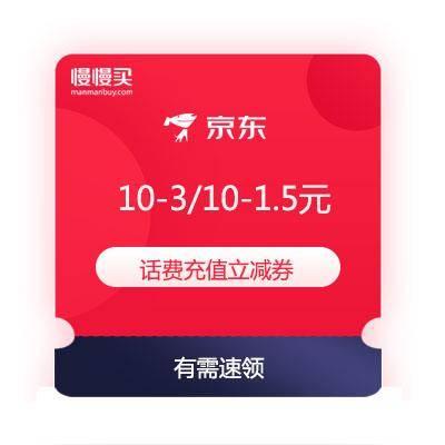 【随时领完】京东金融 10-3/10-1.5元 话费充值立减券 免费领    有需速领