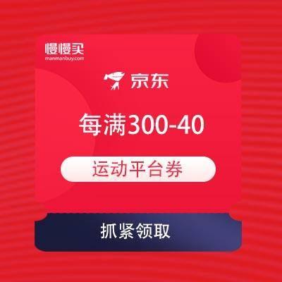 【神价格必领优惠券】京东618 运动品牌 每满300-40元 平台券抓紧领取