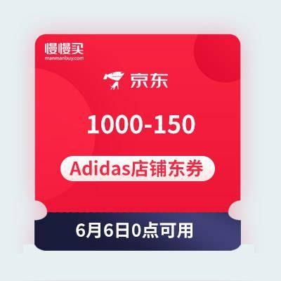 【618神价格券】1000-150 Adidas旗舰店 店铺东券 手慢无三位微信好友助力即可