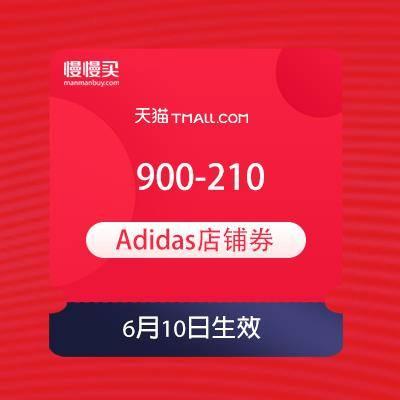【618神价格券】天猫  Adidas旗舰店 900-210/600-140/300-70店铺券6月10日-11日可用