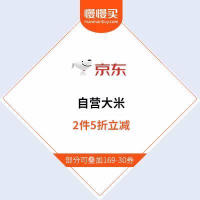 京东商城:自营大米出清 全场2件5折立减    部分可叠加169-30食品券
