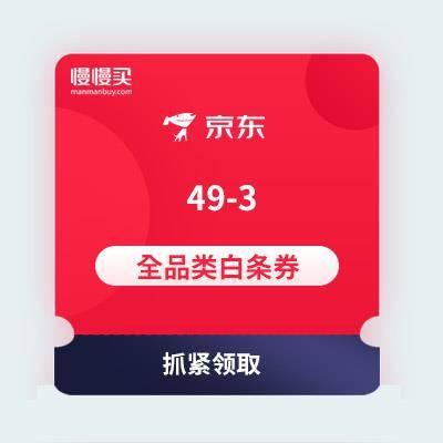 (领全品类券)京东金融 领取 49-3 全品类通用白条立减券    自营商品均适用