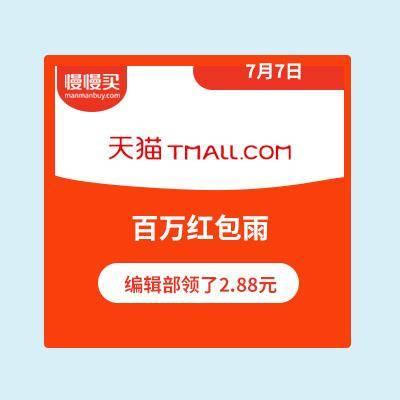 【领现金红包】天猫超级百万红包雨 必中随机金额    编辑部测试已领取2.88元