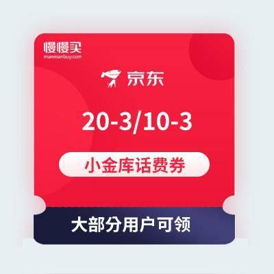 【话费券】京东金融 20-3/10-3 小金库话费券 免费领取    大部分用户可领