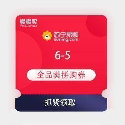 今日新券 苏宁拼购 满6-5元 全品类券*2张    可配合每日签到红包,最低0元入手