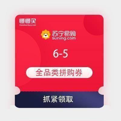 【神券继续领】苏宁拼购 满6-5元 全品类券*2张    可叠加红包使用