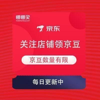 7月9日 京东商城 关注店铺领京豆    京豆数量有限