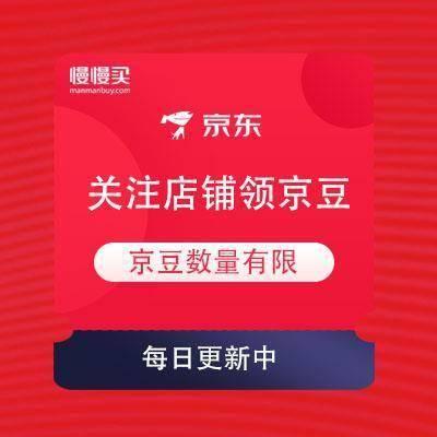 7月5日 京东商城 关注店铺领京豆    京豆数量有限