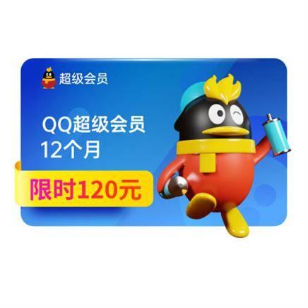 14点:腾讯QQ 超级会员 12个月 年卡    120元