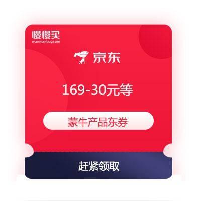 京东 蒙牛暑假出游 领169-30元优惠券    22点可抢199-100元券